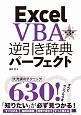 Excel VBA逆引き辞典パーフェクト<第3版>