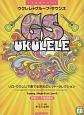 ウクレレ/グループ・サウンズ ソロ・ウクレレで奏でるヒット・セレクション 模範演奏CD付 伴奏コード歌詞集付