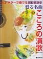 ソロ・ギターで奏でる 昭和歌謡史・甦る名曲~こころの演歌 TAB譜付
