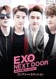 EXO NEXT DOOR~私のお隣さんはEXO~ コンプリートエディション