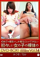 初めての撮影でしか撮ることができない初々しい女の子の裸体のDVD-BOX!~Defreeze DVDBOX Vol.14~