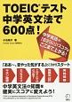 TOEICテスト 中学英文法で600点!