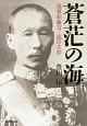 蒼茫の海 提督加藤友三郎の生涯
