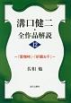 溝口健二・全作品解説 『愛憎峠』・『折鶴お千』 (12)