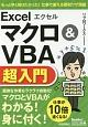 Excel マクロ&VBA超入門