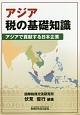 アジア 税の基礎知識 アジアで貢献する日本企業