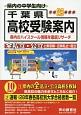千葉県高校受験案内 平成29年