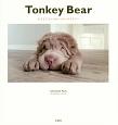 Tonkey Bear モフモフワンコのハッピーダイアリー