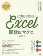 今日から使える Excel関数&マクロ 2016/2013/2010/2007対応