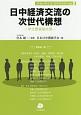 日中経済交流の次世代構想 若者が考える日中の未来2 学生懸賞論文集