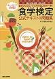 楽しく学べて合格!!食のプロフェッショナルはじめの一歩!食学検定 公式テキスト&問題集