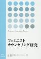 フェミニストカウンセリング研究 (13)