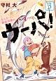 まんが・新白河原人 ウーパ! (3)
