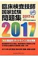 臨床検査技師 国家試験問題集 CD-ROM付 2017