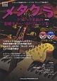 メタクラ~クラシック名曲の超絶ギター・ソロ・アレンジ集~<改訂版> CD2枚付