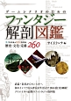 ゲームシナリオのためのファンタジー解剖図鑑 すぐわかる・すごくわかる 歴史・文化・定番260