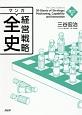 マンガ・経営戦略全史 確立篇