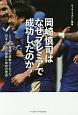 岡崎慎司はなぜプレミアで成功したのか? レスター優勝の原動力となった日本人FWの価値と成功