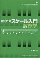 聴くだけスケール入門~藤巻メソッド~ レッスンDVD-ROM付き