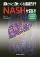静かに迫りくる脂肪肝 NASHを識る 病気を識り症例から治療を学ぶ