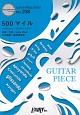 500マイル by Leyona ギターソロ・ギター&ヴォーカル