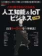 この1冊でまるごとわかる 人工知能&IoTビジネス 入門編