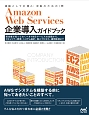 Amazon Web Services企業導入ガイドブック 企業担当者が知っておくべきAWSサービスの全貌から