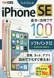 iPhone SE 基本&活用ワザ100 ソフトバンク完全対応