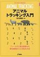 アニマルトラッキング入門 フィールドに残る痕跡から野生動物のことを知る方法