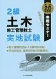 2級土木施工管理技士実地試験 実戦セミナー 平成28年