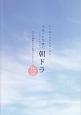 フルートで吹く 朝ドラ NHK連続テレビ小説メインテーマ 14曲ピアノ伴奏カラオケCD フルート&ピアノ