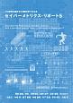 セイバーメトリクス・リポート プロ野球を統計学と客観分析で考える(5)