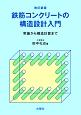 鉄筋コンクリートの構造設計入門<改訂新版> 常識から構造計算まで