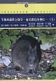 生物多様性と保全-奄美群島を例に-(上) 陸上植物・陸上動物・基礎編