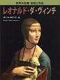 レオナルド・ダ・ヴィンチ 世界の名画:巨匠と作品