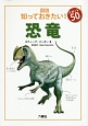 図説・知っておきたい!スポット50 恐竜