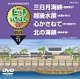 ヒットいちばんW(演歌)~三日月海峡~(4曲入)