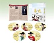 華政[ファジョン]<ノーカット版>DVD-BOX 第四章