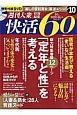 快活60 週刊大衆特別編集 DVD付