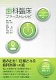 歯科臨床ファーストレシピ コア・コンセプト&介補テクニック編 (1)