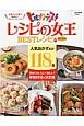 レシピの女王 BESTレシピ おかわり 人気おかずだけ118品簡単!おいしい!新しい!家庭