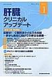 肝臓クリニカルアップデート 2-1