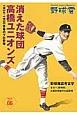 野球雲 2016 消えた球団高橋ユニオンズ Baseball Legend Magazine(6)
