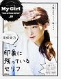 My Girl 別冊CD&DLでーた (10)