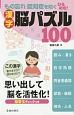 もの忘れ・認知症を防ぐ ひらめき!漢字脳パズル100 思い出して脳を活性化!