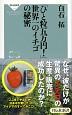 「ひと粒五万円!」 世界一のイチゴの秘密