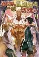 異世界を制御魔法で切り開け! (4)