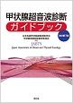甲状腺超音波診断ガイドブック<改訂第3版>