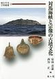 対馬海峡と宗像の古墳文化