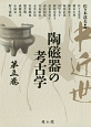 中近世陶磁器の考古学 (3)